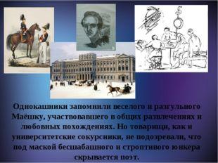 М Однокашники запомнили веселого и разгульного Маёшку, участвовавшего в общи