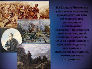 Лермонтовский отряд На Кавказе Лермонтов участвует в нескольких кровопролитн
