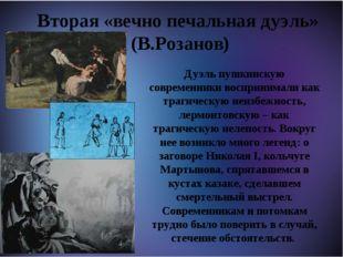 Вторая «вечно печальная дуэль» (В.Розанов) Дуэль пушкинскую современники вос