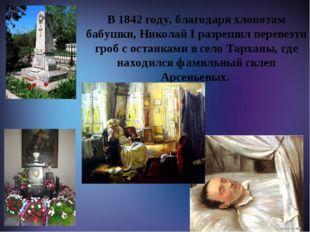 М В 1842 году, благодаря хлопотам бабушки, Николай I разрешил перевезти гроб