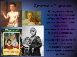 Детство в Тарханах В родовом имении Тарханы Пензенской губернии Лермонтов пр