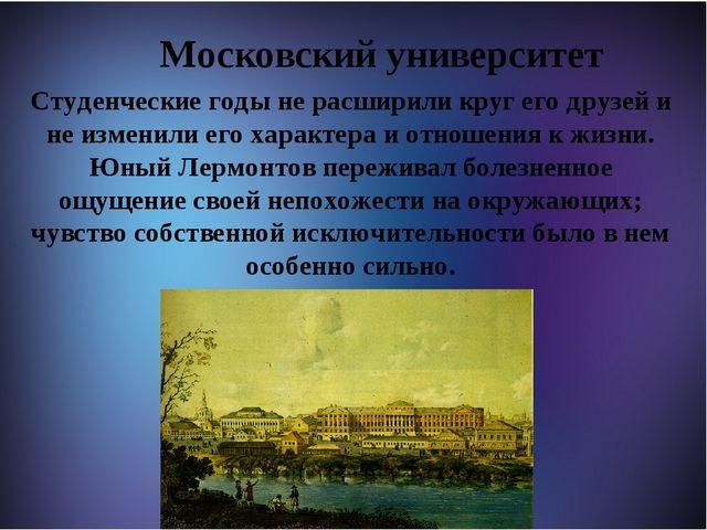 Московский университет Студенческие годы не расширили круг его друзей и не и...
