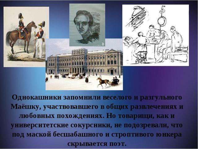 М Однокашники запомнили веселого и разгульного Маёшку, участвовавшего в общи...