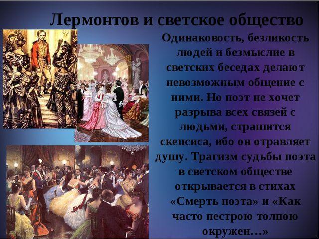 Лермонтов и светское общество Одинаковость, безликость людей и безмыслие в с...