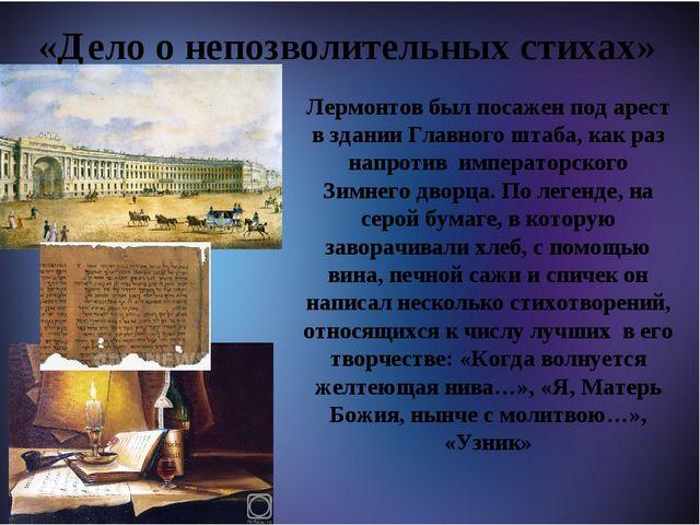 «Дело о непозволительных стихах» Лермонтов был посажен под арест в здании Гл...