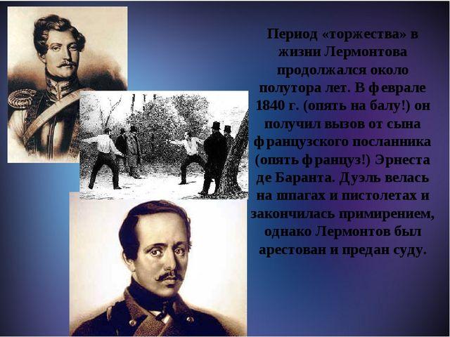 М Период «торжества» в жизни Лермонтова продолжался около полутора лет. В фе...