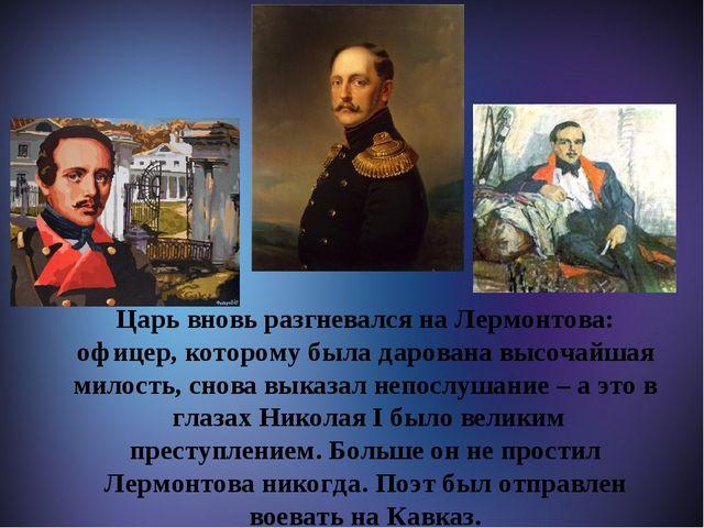 М Царь вновь разгневался на Лермонтова: офицер, которому была дарована высоч...