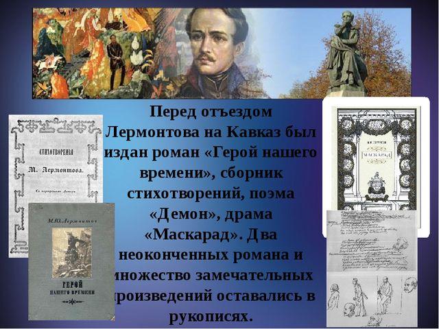 М Перед отъездом Лермонтова на Кавказ был издан роман «Герой нашего времени»...