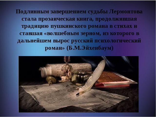 М Подлинным завершением судьбы Лермонтова стала прозаическая книга, продолжи...
