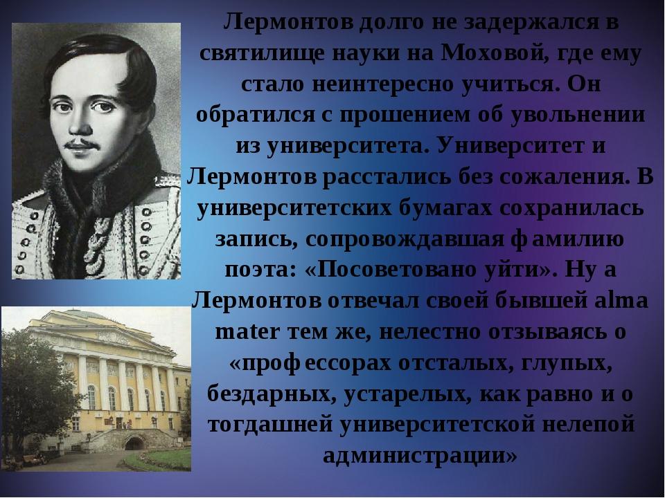 М Лермонтов долго не задержался в святилище науки на Моховой, где ему стало...