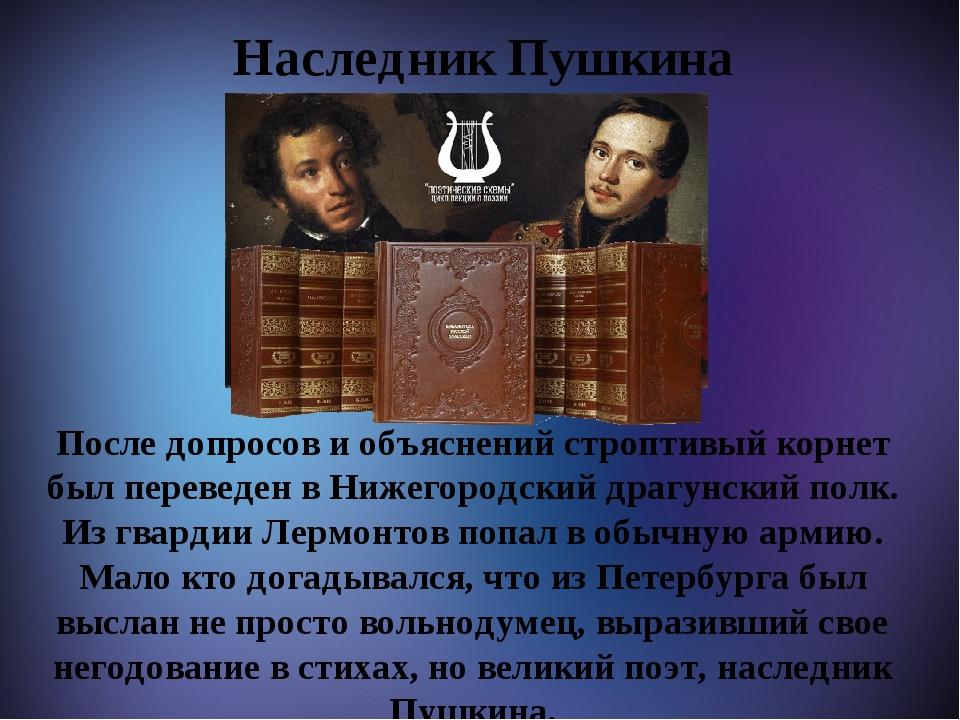 Наследник Пушкина После допросов и объяснений строптивый корнет был переведе...