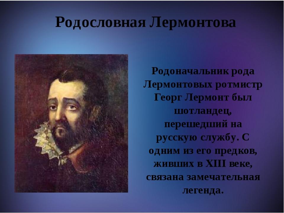 Родословная Лермонтова Родоначальник рода Лермонтовых ротмистр Георг Лермонт...