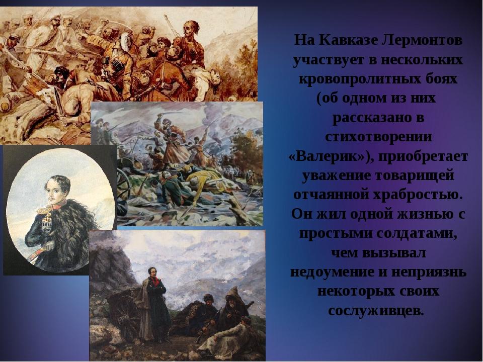 Лермонтовский отряд На Кавказе Лермонтов участвует в нескольких кровопролитн...
