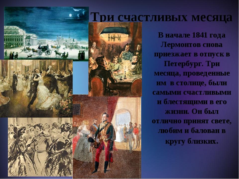 Три счастливых месяца В начале 1841 года Лермонтов снова приезжает в отпуск...