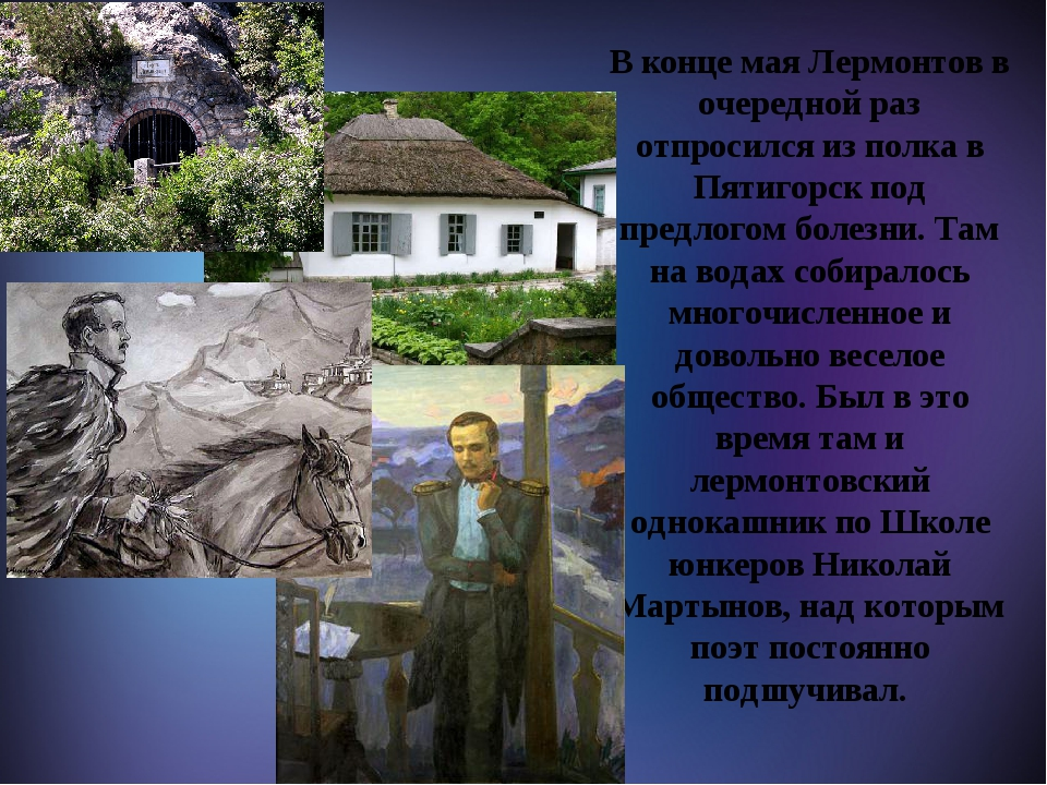 М В конце мая Лермонтов в очередной раз отпросился из полка в Пятигорск под...