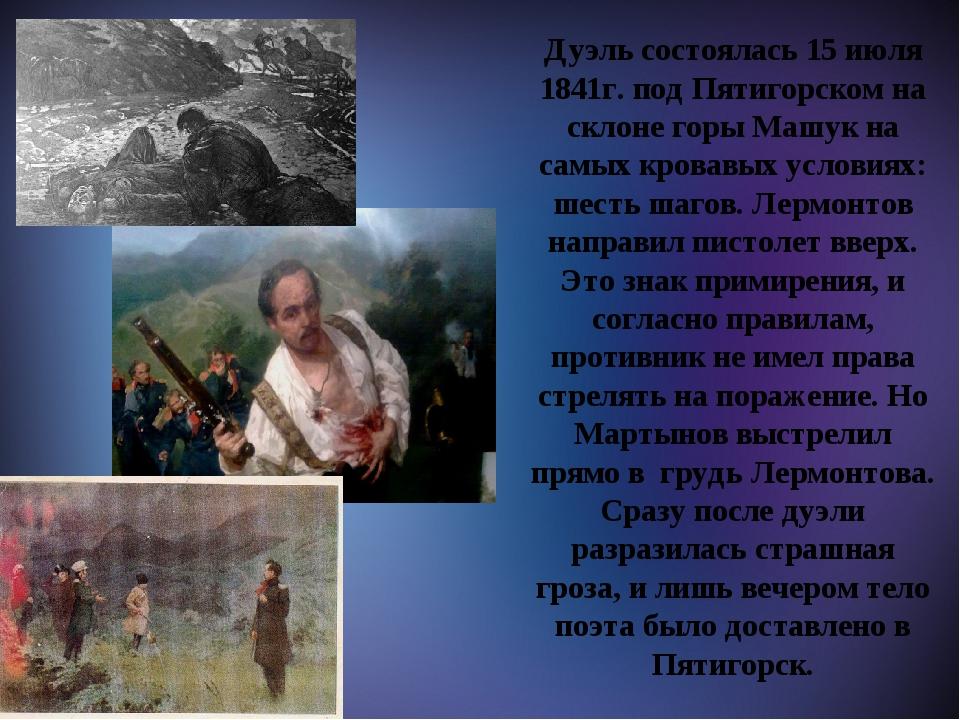 М Дуэль состоялась 15 июля 1841г. под Пятигорском на склоне горы Машук на са...
