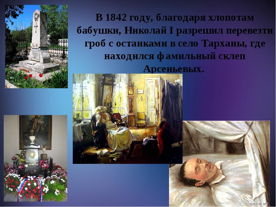 М В 1842 году, благодаря хлопотам бабушки, Николай I разрешил перевезти гроб...