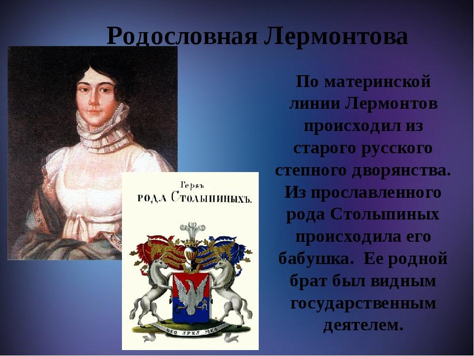 Родословная Лермонтова По материнской линии Лермонтов происходил из старого...