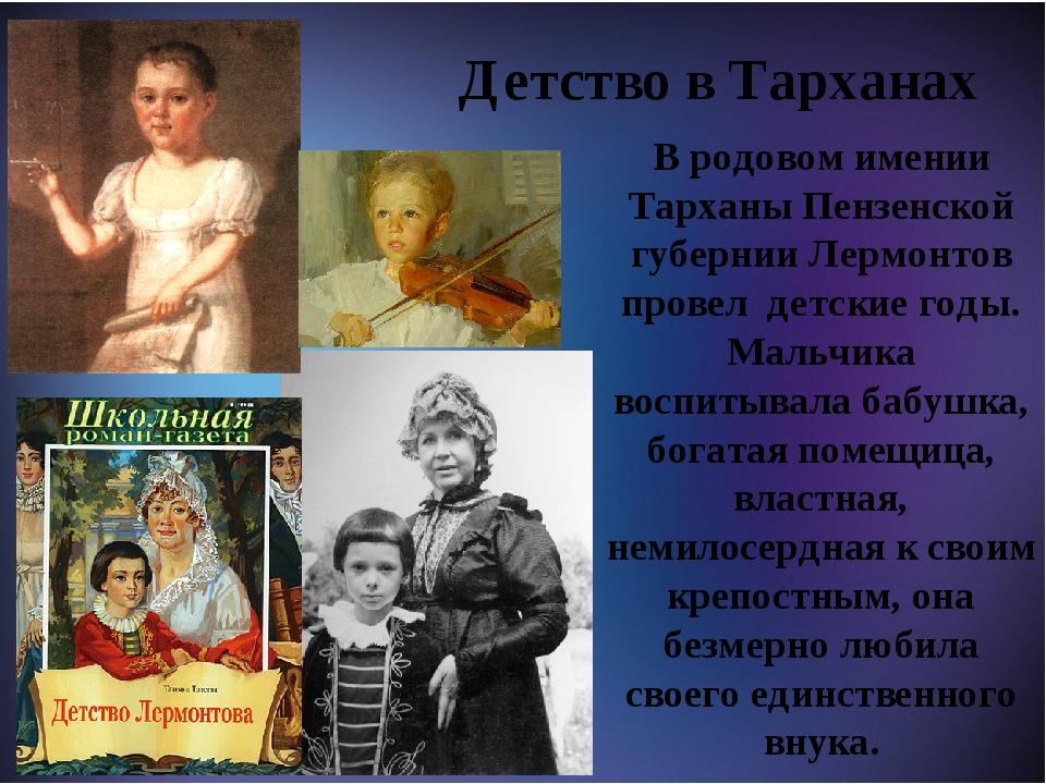 Детство в Тарханах В родовом имении Тарханы Пензенской губернии Лермонтов пр...