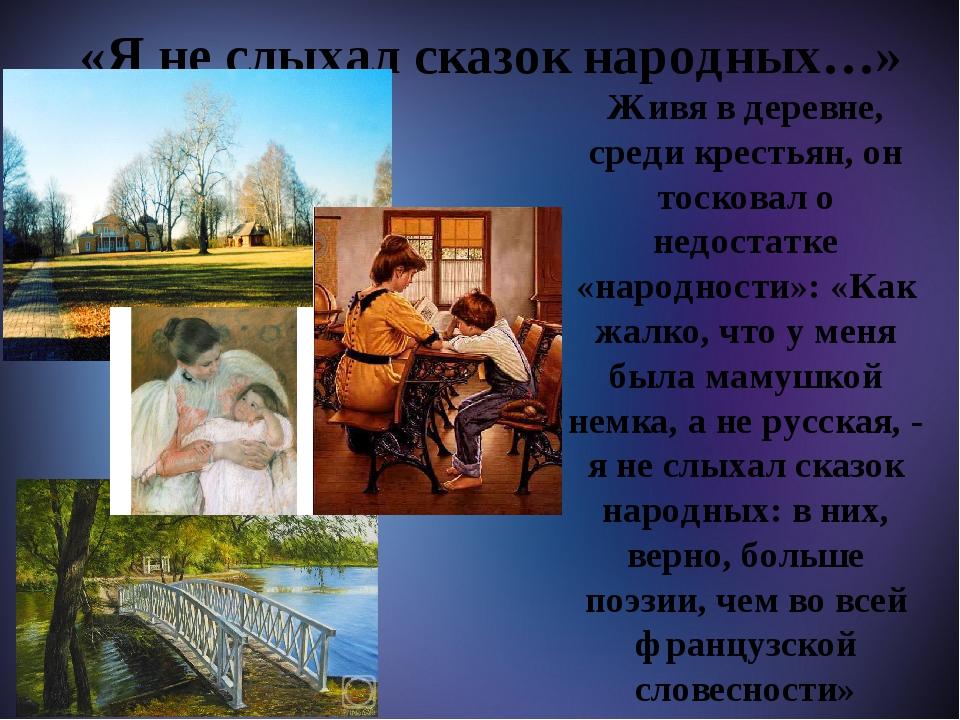 «Я не слыхал сказок народных…» Живя в деревне, среди крестьян, он тосковал о...