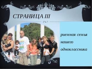 СТРАНИЦА III Приемная семья нашего одноклассника