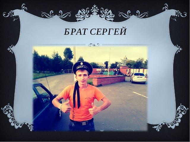 БРАТ СЕРГЕЙ