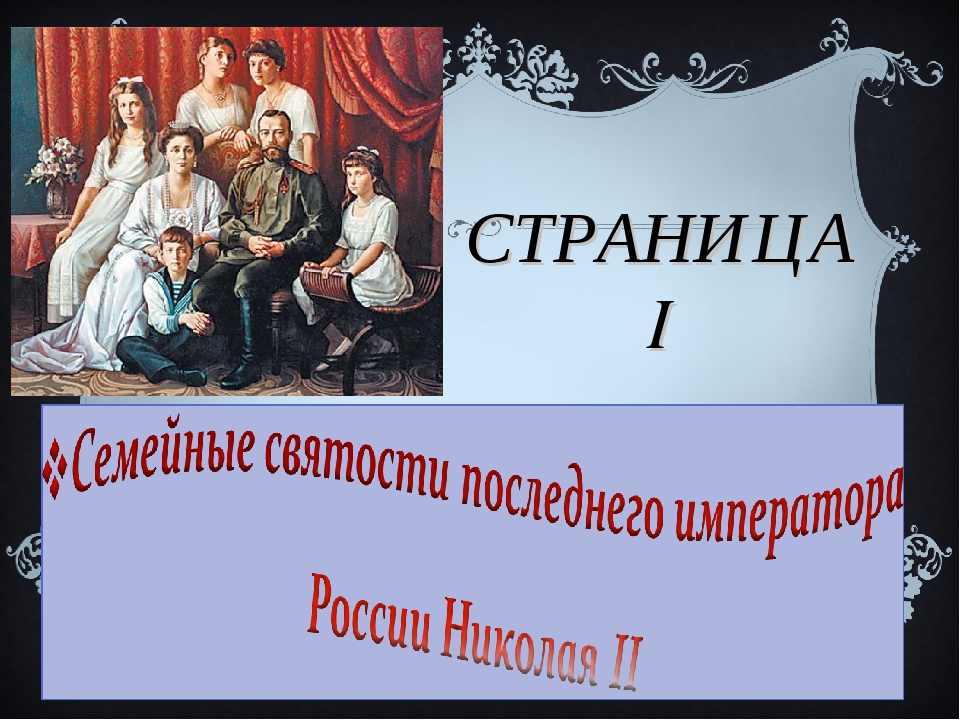 СТРАНИЦА I