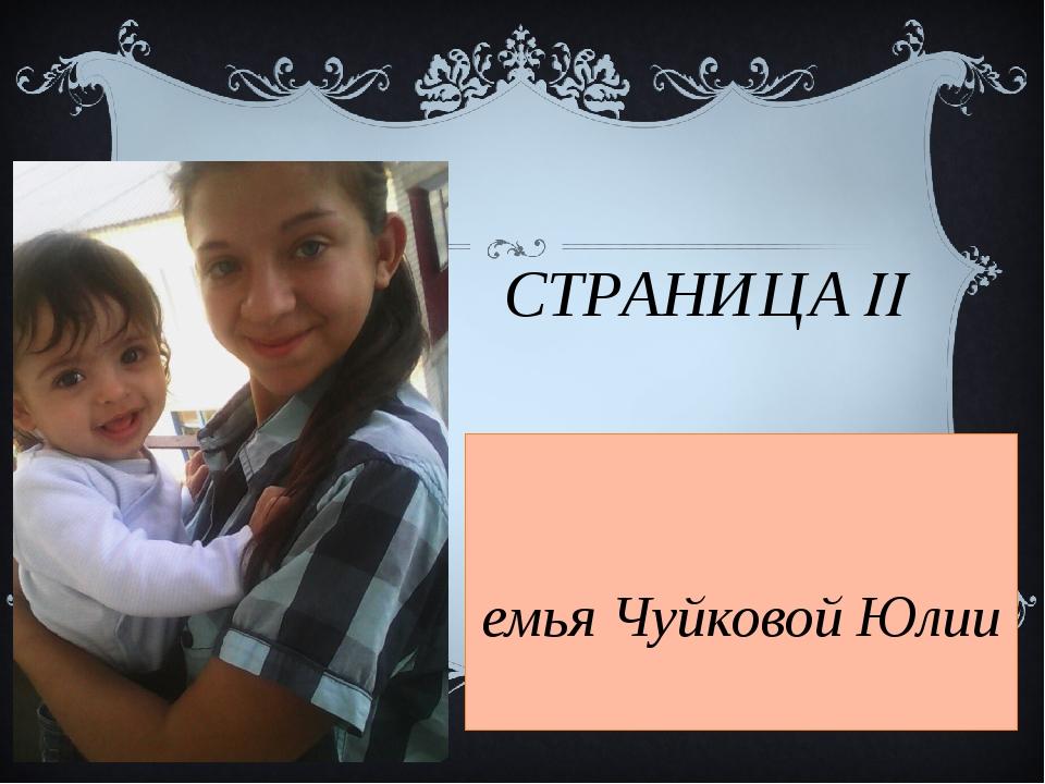 СТРАНИЦА II Семья Чуйковой Юлии