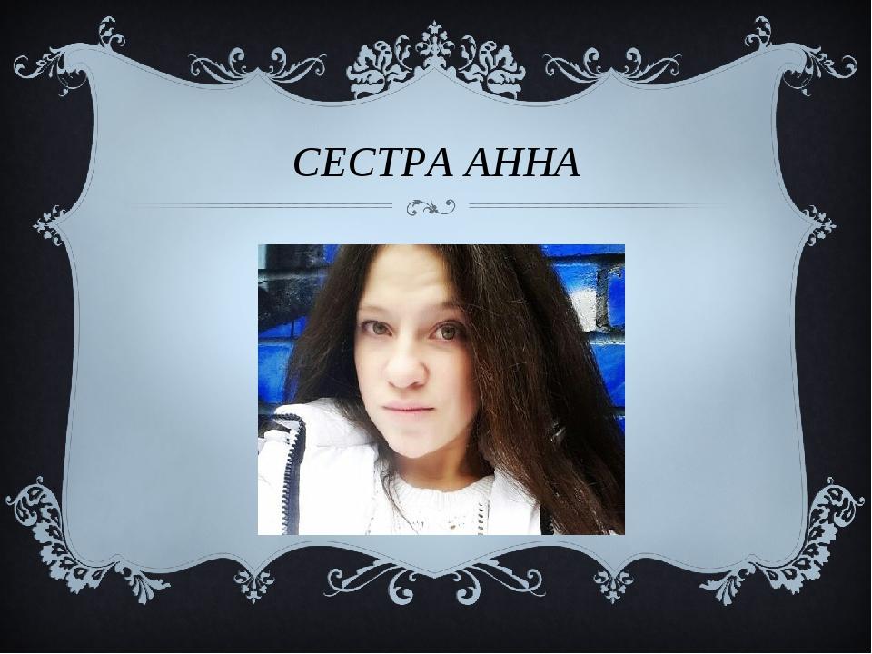 СЕСТРА АННА