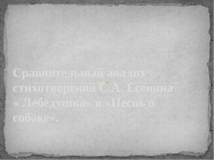 Сравнительный анализ стихотворений С.А. Есенина « Лебедушка» и «Песнь о соба