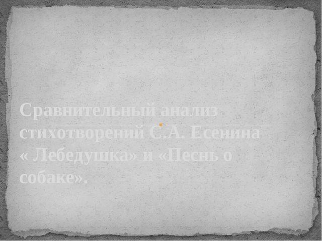 Сравнительный анализ стихотворений С.А. Есенина « Лебедушка» и «Песнь о соба...