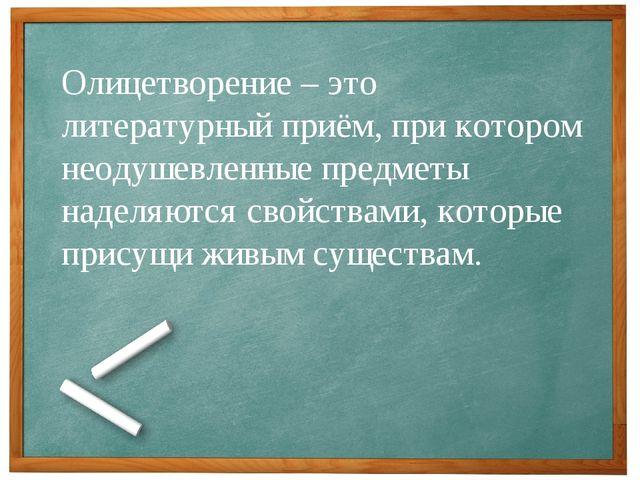 Олицетворение – это литературный приём, при котором неодушевленные предметы н...