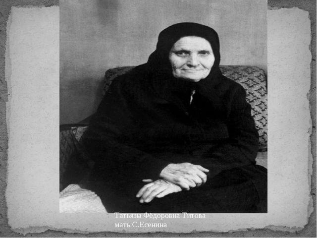 Татьяна Фёдоровна Титова мать С.Есенина
