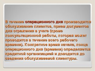 Втечение операционного дня производится обслуживание клиентов, прием докумен
