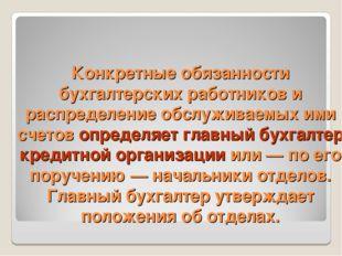 Конкретные обязанности бухгалтерских работников и распределение обслуживаемых