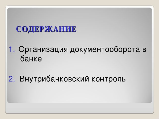 СОДЕРЖАНИЕ 1. Организация документооборота в банке 2. Внутрибанковский контроль