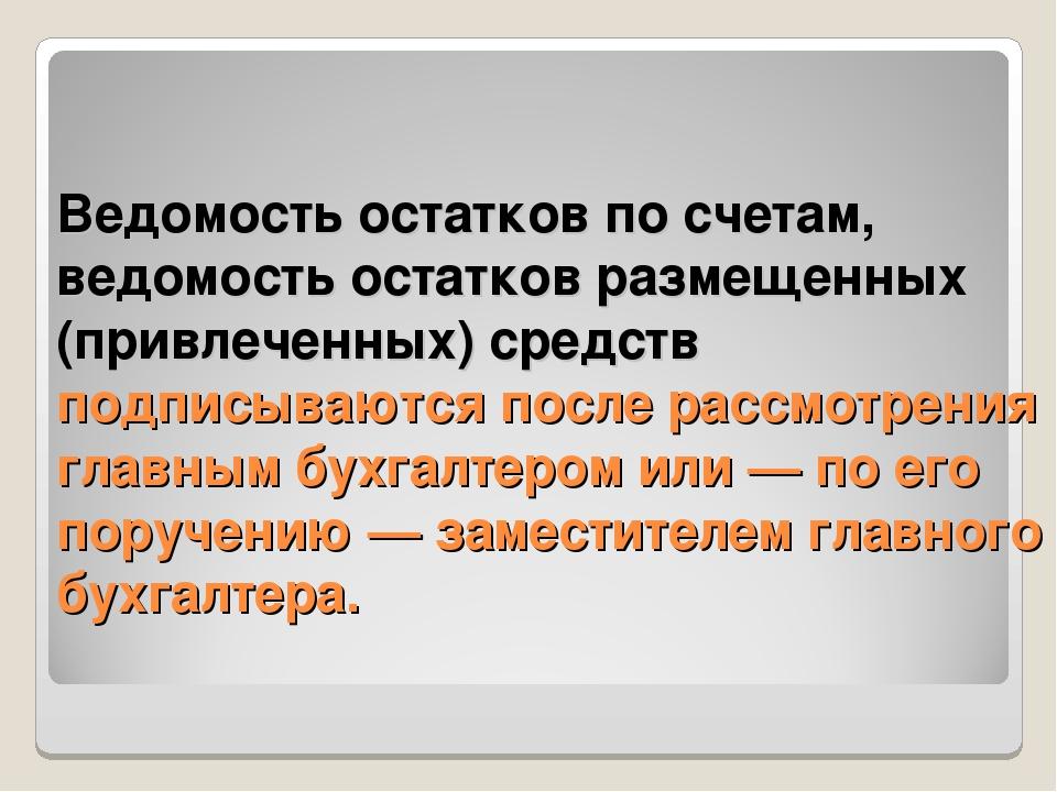 Ведомость остатков по счетам, ведомость остатков размещенных (привлеченных) с...