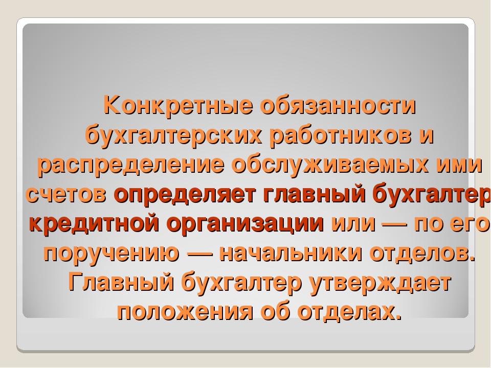 Конкретные обязанности бухгалтерских работников и распределение обслуживаемых...
