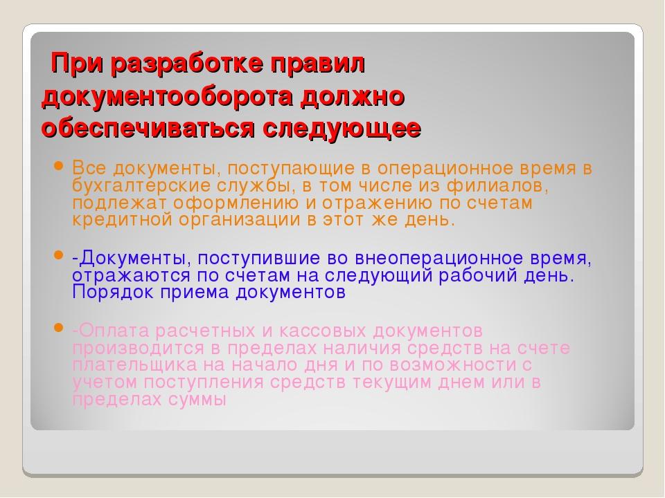 При разработке правил документооборота должно обеспечиваться следующее Все д...