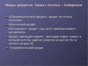 Виды кредитов банка г.Усолье – Сибирское «Образовательный кредит»- кредит на