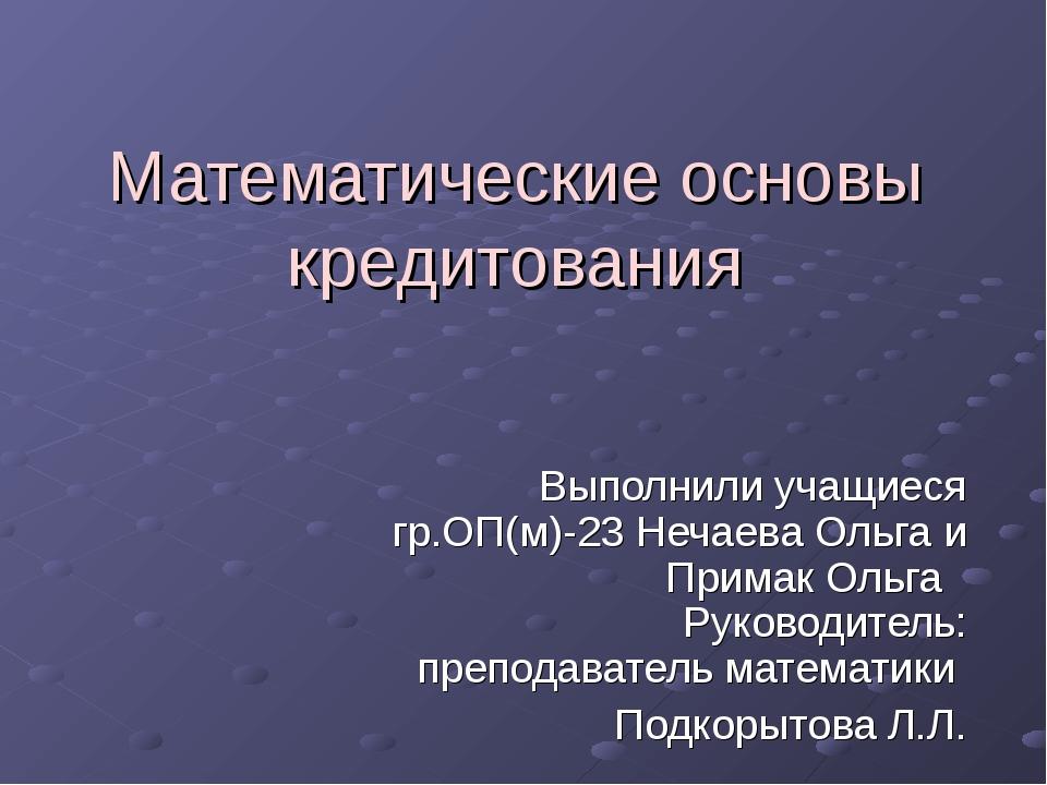 Математические основы кредитования Выполнили учащиеся гр.ОП(м)-23 Нечаева Оль...