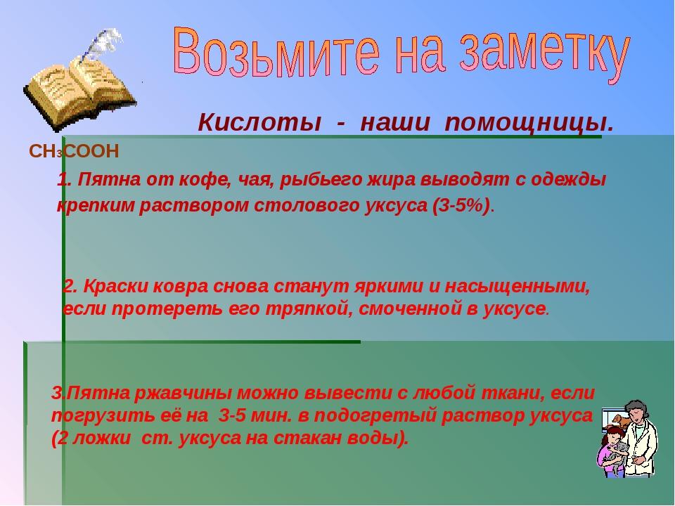 Кислоты - наши помощницы. 1. Пятна от кофе, чая, рыбьего жира выводят с одежд...