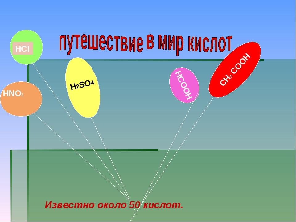 HNO3 HCOOH HCI CH3 COOH Известно около 50 кислот. H2SO4