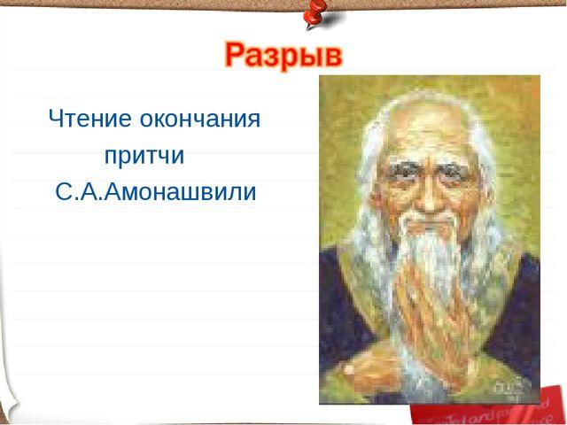 Чтение окончания притчи С.А.Амонашвили