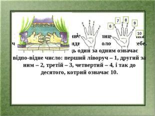 На пальцях можна вивчити таблицю множення числа 9. Поверніть обидві руки доло