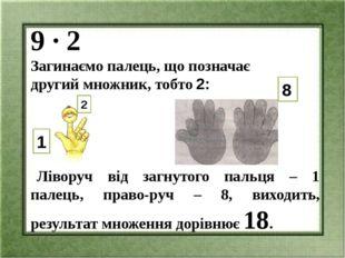 9 ∙ 2 Загинаємо палець, що позначає другий множник, тобто 2: Ліворуч від загн