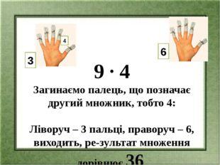 9 ∙ 4 Загинаємо палець, що позначає другий множник, тобто 4:  Ліворуч – 3 па