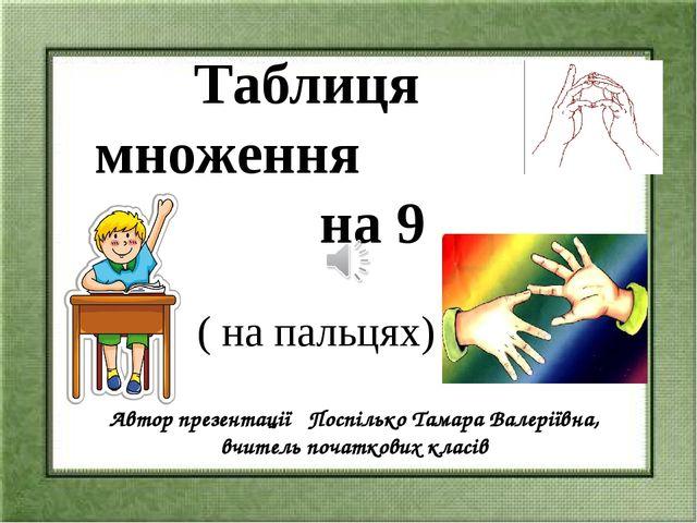 ( на пальцях) Автор презентації Поспілько Тамара Валеріївна, вчитель початков...