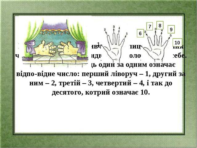 На пальцях можна вивчити таблицю множення числа 9. Поверніть обидві руки доло...
