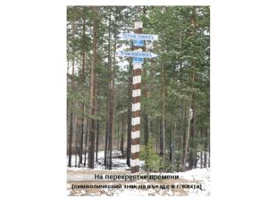 На перекрестке времени (символический знак на въезде в г. Кяхта)